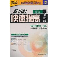 王金战系列图书-6小时快速提高高考成绩(生物)