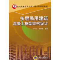 多�用裼媒ㄖ�混凝土框架�Y���O�(21世�o高等教育土木工程系列���教材)