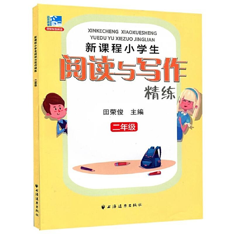 (二年级)新课程小学生阅读与写作精练