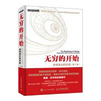 无穷的开始 世界进步的本源 第2版