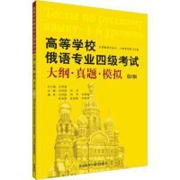 高等学校俄语专业四级考试大纲・真题・模拟 第3版 外语教学与研究出版社
