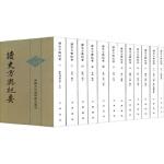 读史方舆纪要【套装12册】 中国古代地理总志丛刊书籍00