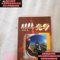 【二手旧书9成新】鱼眼镜头光学9787030171436