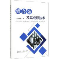 铝合金及其成形技术 冶金工业出版社