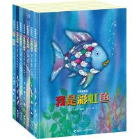 彩虹鱼系列(全7册)