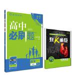 理想树2019新版高中必刷题 高一数学必修1适用于人教版教材体系 配同步讲解狂K重点
