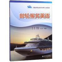 邮轮服务英语 山东科学技术出版社