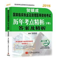 2015贺银成国家临床执业及助理医师资格考试历年考点精析下册答蚌 9787512416185