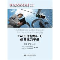 TWI工作指导(JI)学员练习手册(国家中小企业银河培训工程 全国中小企业经理人证书考试 推荐教材;中国中小企业国际合