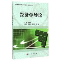 经济学导论(科学版精品课程立体化教材)/经济学系列 贾利军