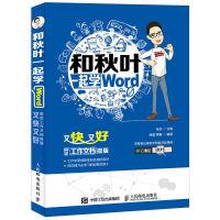 【新书店正版】和秋叶一起学Word 张志 人民邮电出版社 9787115400239