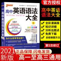 【官方正品】pass绿卡图书2021新版 高中英语语法大全 高考英语基础知识手册英语教辅辅导资料 高考语法知识清单