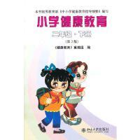 小学健康教育(二年级・下册)(第2版)二年级课外阅读必读