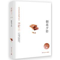朝花夕拾(亦舒小说系列精装版)