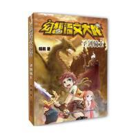 圣剑骑士 幻想语文大战语文知识书籍 幻想语文大战