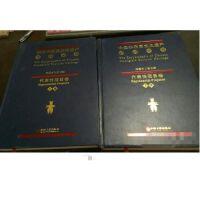 正版现货-中国非物质文化遗产百科全书・代表性项目卷(上下卷)