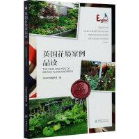 英国花境案例品读 中国林业出版社