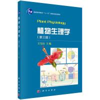 植物生理学(第三版)