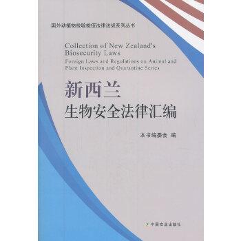 新西兰生物安全法律汇编