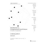 """计算社会科学:原则与应用  """"大数据与人文社会科学研究""""丛书"""