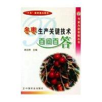 冬枣生产关键技术百问百答/专家为您答疑丛书 周正群 9787109098572
