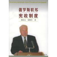 【二手书9成新】 俄罗斯联邦宪政制度 刘向文,宋雅芳 9787503629266