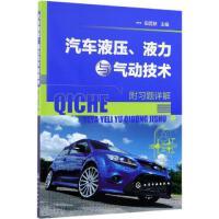 汽车液压.液力与气动技术(附习题详解)/田晋跃 化学工业出版社