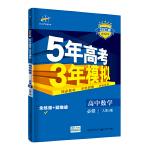 曲一线 高中数学 必修2 人教A版 2021版高中同步 5年高考3年模拟 五三