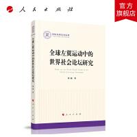 全球左翼运动中的世界社会论坛研究(国家社科基金丛书―政治)