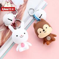 umi日韩创意铃铛挂件饰品男女学生礼物可爱包包挂饰小动物钥匙扣