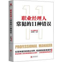 职业经理人常犯的11种错误 北京联合出版社