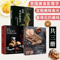 美食摄影教程全套3册 氛围美食影像学 定格美味食光 看得见的美味 摄影书籍入门教材 摄影教程基础 大全技巧 摄影构图静