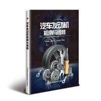 汽车发动机检测与维修 中国农业科学技术出版