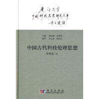 中国古代科技伦理思想