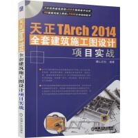 天正TArch 2014全套建筑施工图设计项目实战