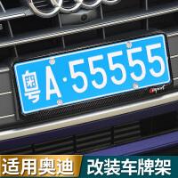 奥迪A4L/A6L/Q3/Q5/Q7/A3/Q5L车牌架新交规牌照框架改装装饰