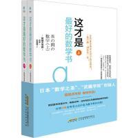 这才是很好的数学书(上下) (日)�G部贞市郎 著;文子,李佳蓉 译