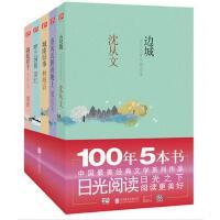 日光阅读(套装共5册)