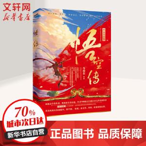 悟空传(热血回归版) 百花洲文艺出版社