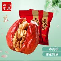 远山农业 红枣夹核桃仁250g*2袋新疆核桃夹心红枣 抱抱果 和田大枣