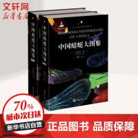 中国蜻蜓大图鉴(2册) 重庆大学出版社