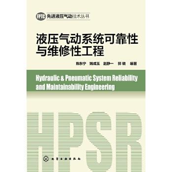 先进液压气动技术丛书--液压气动系统可靠性与维修性工程