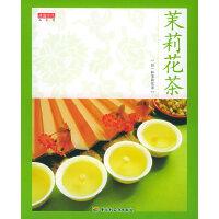 茉莉花茶――品茶馆