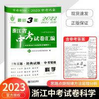 2021 中考必备中考利剑 *3年 浙江省中考试卷汇编 科学
