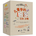 巴亚桥儿童学科启蒙(全5册):《思考世界的孩子》系列精装全5册  包含儿童哲学、科学、音乐等方面  德智美育全面启蒙丛书系列