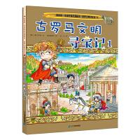 世界文明寻宝系列9 古罗马文明寻宝记1 我的第一本历史知识漫画书