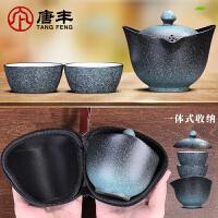 唐丰旅行功夫茶具便携收纳陶瓷套装车载户外一盖碗二杯泡茶快客杯