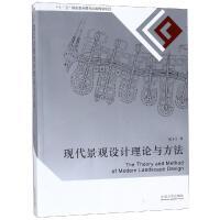 现代景观设计理论与方法 东南大学出版社