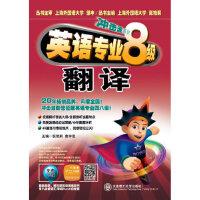 (冲击波系列 2014英语专业8级)英语专业八级翻译