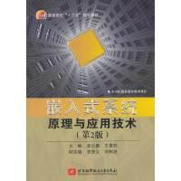 嵌入式系统原理与应用技术(第2版)